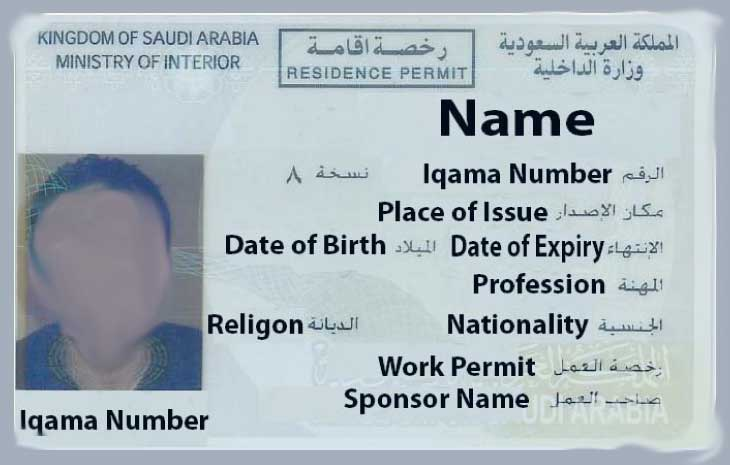 Check Iqama Status, Expiry Date, Validity, Fee, Huroob and Kafeel details