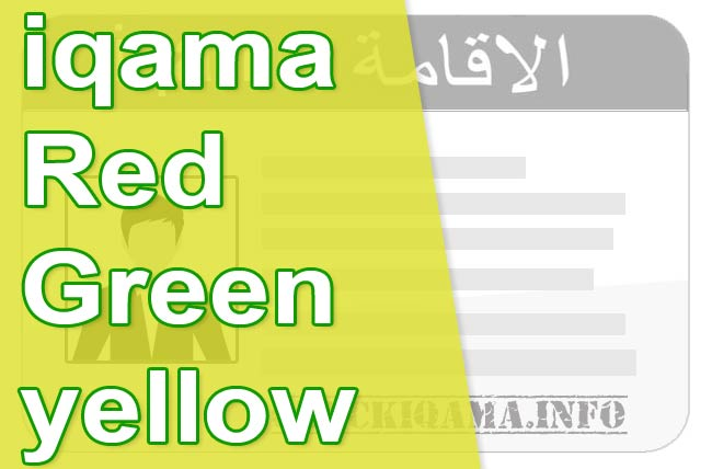iqama red green colors