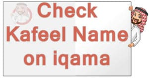 iqama check kafeel name