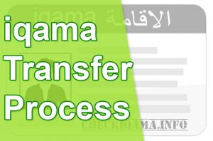 iqama transfer procedure
